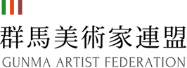 群馬美術家連盟|Gunma Artist Federation